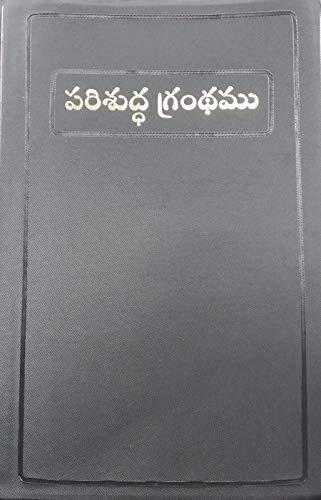 THE HOLY TELUGU BIBLE O.V.-N.F