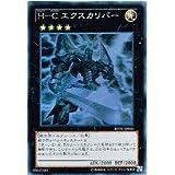 """Best Excalibur Jeux de cartes - [Carte Yu-Gi-Oh] """"H-C Excalibur"""" (holographique rare) [Return Of Review"""
