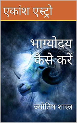 भाग्योदय कैसे करें: ज्योतिष शास्त्र (Hindi Edition) por एकांश  एस्ट्रो