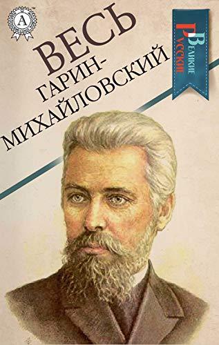 Весь Гарин-Михайловский (Великие Русские) (Russian Edition)