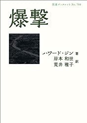 Bakugeki