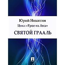 Святой Грааль (Russian Edition)