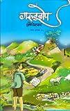 Garudzhep - Ek Dhyey Veda Pravas