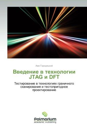 Vvedenie v tekhnologii JTAG i DFT: Testirovanie v tekhnologiyakh granichnogo skanirovaniya i testoprigodnoe proektirovanie