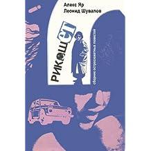 Ricochet: detective novels
