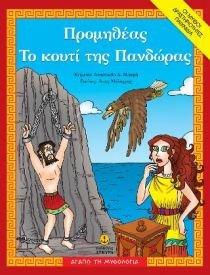 Προμηθέας, Το κουτί της Πανδώρας Ο μύθος, δραστηριότητες, παιχνίδια (7-11 ετών)