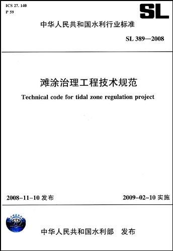 滩涂治理工程技术规范SL389-2008