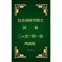 SHAKAIHOKENROUMUSHISHIKENMARUBATSUSIKIITIMONITTOUMONDAISYUU (Japanese Edition)