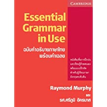 Essential Grammar in Use with Answers, Thai Edition