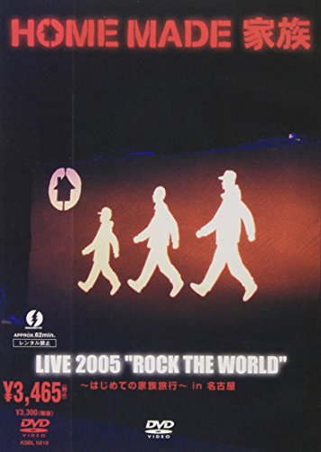 "LIVE 2005 ""ROCK THE WORLD""~はじめての家族旅行~in 名古屋 [DVD]"