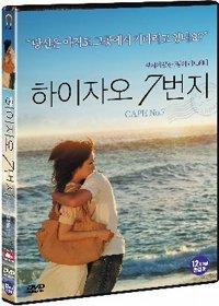 Cape No 7 (2008) Alle Region
