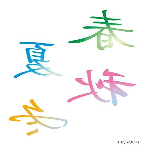 Umweltschutz wasserdicht Trend Persönlichkeit lang anhaltende Simulation Tattoo chinesischen kurzen Satz Text bösen Geschmack Tattoo Aufkleber 3Pcs-7 fertige Größe: 105 × 60mm -