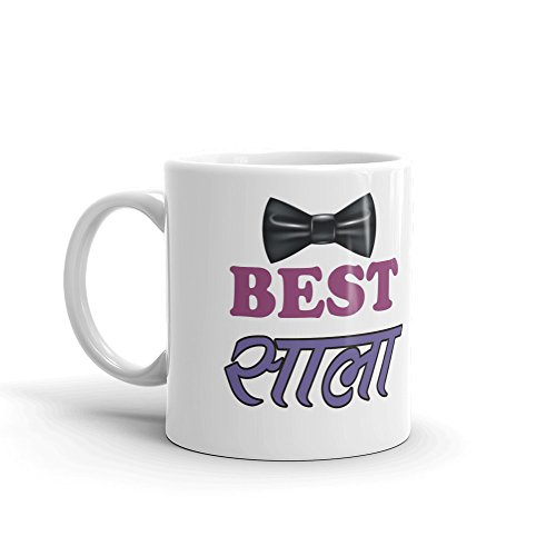 Family Shoping Birthday Gifts for Brother in Law, New Year Gifts Best Sala White Coffee Mug -320ml Gift for Sandu