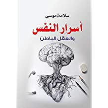 أسرار النفس والعقل الباطن (Arabic Edition)