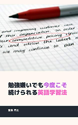 Study ENGLISH (Japanese Edition)
