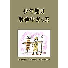 Shonen ki wa sensou tyu datta: Hirakata-shi zaiju tsurushima akio san no sensou-taiken (Japanese Edition)