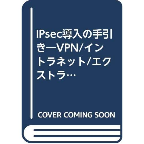 Establishment of security in the Guide-VPN / intranet / extranet on the IPsec implementation (PROFESSIONAL LIBRARY-NETWORK) (2000) ISBN: 4881358863 [Japanese Import]