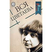 Вся Цветаева (Великие Русские) (Russian Edition)