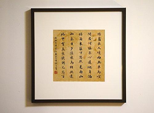 calligraphie-chinoise-poeme-boire-dalcool-100-fait-main-facon-traditionnelle-deco-murale-cadre-52x52
