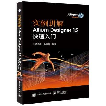 examples-to-explain-the-designer-altium-15-quick-startchinese-edition