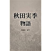 AkitaSanesue (Japanese Edition)