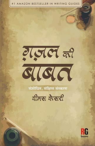 Ghazal Ki Babat