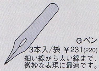 Tachikawa Managa Pen Nib G T-3 - 3pc