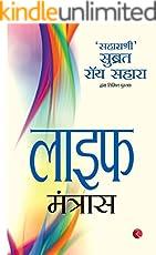 Life Mantras (Hindi Edition)