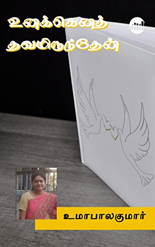 Unakkena Thavamirunthen (Tamil Edition) eBook: Uma Balakumar