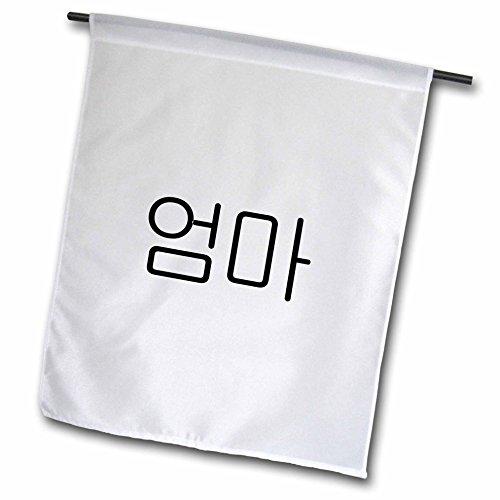 3dRose FL 193661_ 1oma-Word für Mama in Koreanisch Script-Mother in Verschiedenen Sprachen Garten Flagge, 12von 18