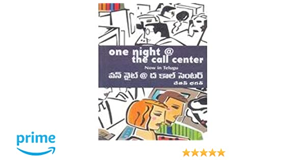 one night the call center