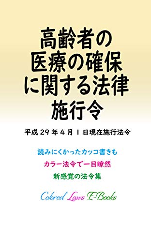 Order fo rAct on Assurance of Medical Care for Elderly People Colored Laws (Japanese Edition)