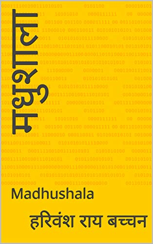 मधुशाला: Madhushala (Hindi Edition) (Harivansh Rai Bachchan)