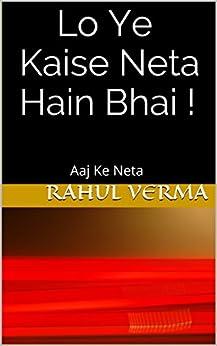 Lo Ye Kaise Neta Hain Bhai !: Aaj Ke Neta by [Verma, Rahul]