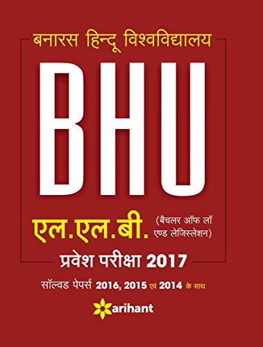 BHU Banaras Hindu Vishwavidyalaya L.L.B Parvesh Pariksha 2017