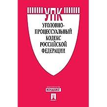 Уголовно-процессуальный кодекс РФ по состоянию на 01.09.2018 (Russian Edition)