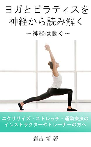 Decipher Yoga/Pilates by nerves: The nerve is moving (Tokyo ...