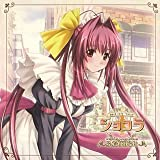 Chocolat: Maid Cafe Curio Vocal by Soundtrack