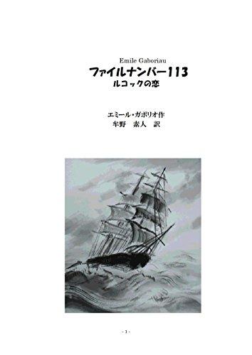 File number 113: Lecoq no koi (Japanese Edition) (Koi-113)