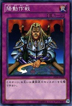 Carte Yu-Gi-Oh diversionary Tactic/Lot de Tournoi 2013VOL. 4(AT04)/Yu-Gi-Oh il