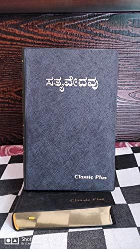 Kannada Bible Classic Plus