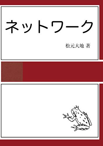 Network for beginners: Internet and WEB (Japanese Edition) eBook ...