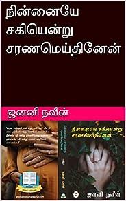 நின்னையே சகியென்று சரணமெய்தினேன் (Tamil Edition)