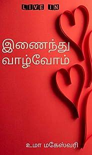 இணைந்து வாழ்வோம் : Live in (Tamil Edition)