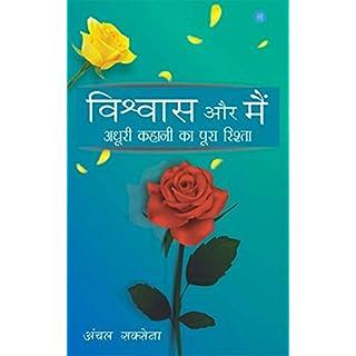 Vishwas aur Main (Hindi Edition)