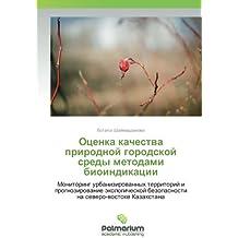 Оценка качества природной городской среды методами биоиндикации: Мониторинг урбанизированных территорий и прогнозирование экологической безопасности на северо-востоке Казахстана
