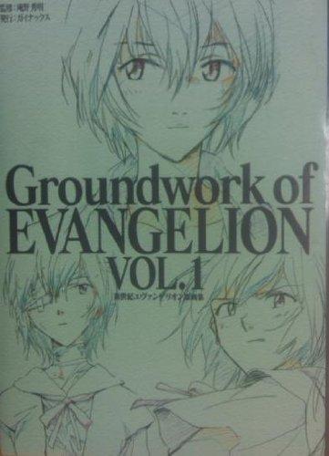Groundwork of Evangelion  by  Hideaki Anno