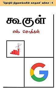 கூகுள்: ஓர் எளிய அறிமுகம் (தொழில் நிறுவனங்களின் கதைகள் Book 4) (Tamil Edition)