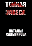 Темная Завеса (English/Russian bilingual edition) (Russian Edition)