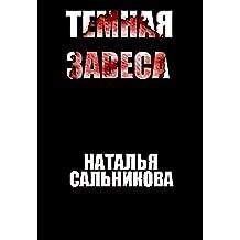 Темная Завеса (English/Russian bilingual edition) (Russian Edition)